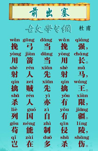 《前出塞九首》杜甫唐诗注释翻译赏析