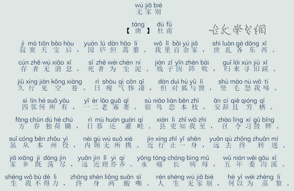 《无家别》杜甫唐诗注释翻译赏析