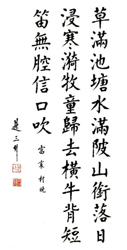 《村晚》雷震原文注释翻译赏析