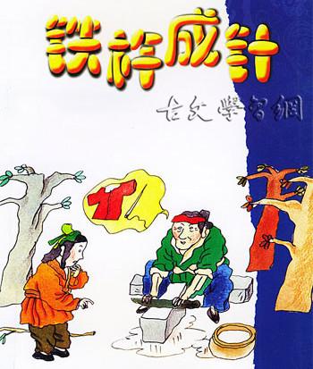 《铁杵成针》文言文原文注释翻译