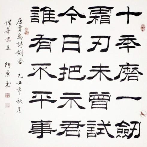 《剑客》贾岛唐诗注释翻译赏析