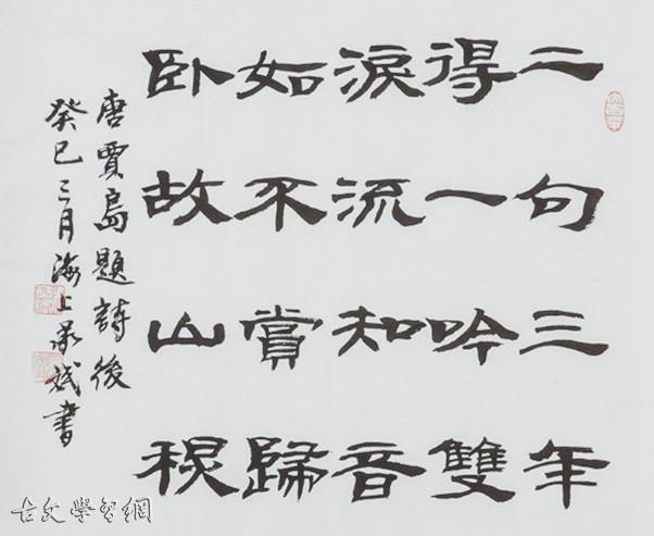 《题诗后》贾岛唐诗注释翻译赏析