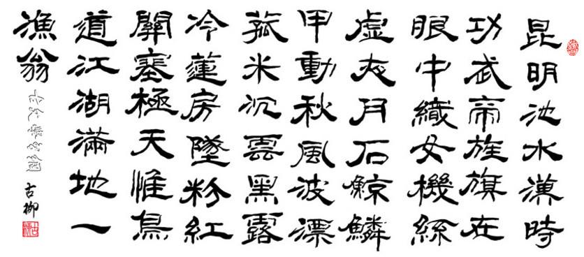 《秋兴八首》杜甫唐诗注释翻译赏析