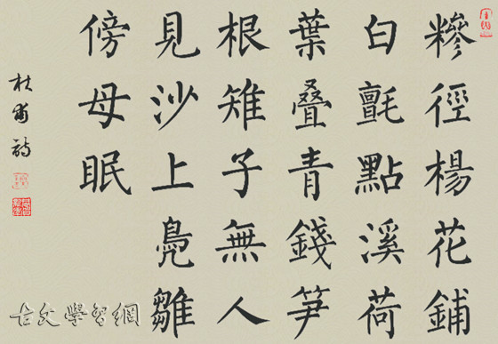 《绝句漫兴》杜甫唐诗注释翻译赏析