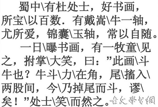 《牧童评画》苏轼文言文原文注释翻译