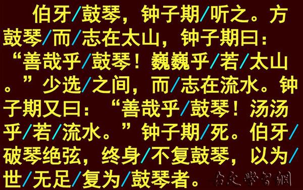 《伯牙鼓琴》文言文原文注释翻译