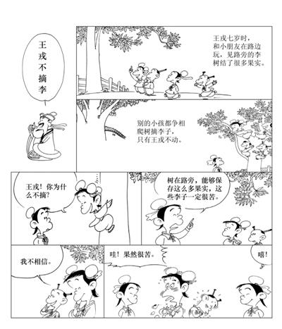 《王戎不取道旁李》文言文原文注释翻译