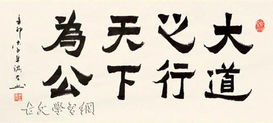 《礼记二则》文言文原文注释翻译