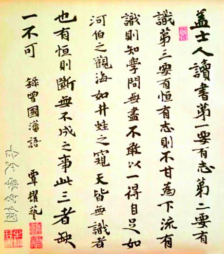 《古人谈读书》文言文原文注释翻译