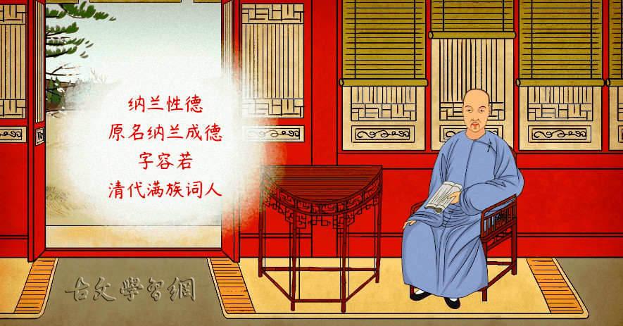 《浣溪沙·身向云山那畔行》纳兰性德原文注释翻译赏析
