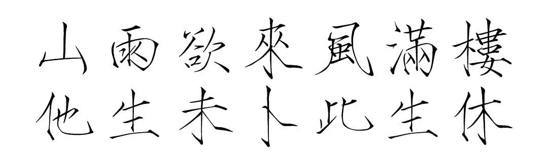 《咸阳城西楼晚眺》许浑唐诗注释翻译赏析