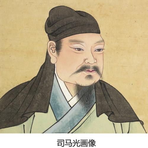 《宋史·司马光传》文言文原文注释翻译